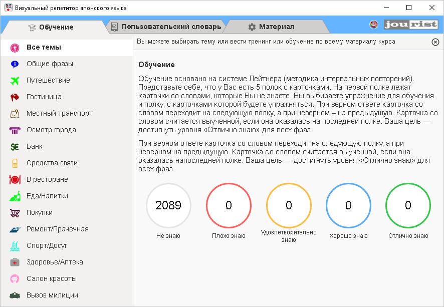 Визуальный репетитор японского языка