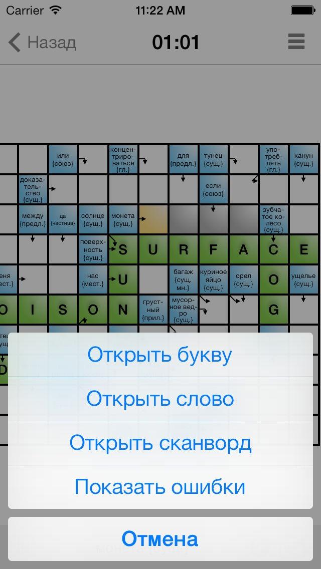 Обучающие сканворды. Русско-английские