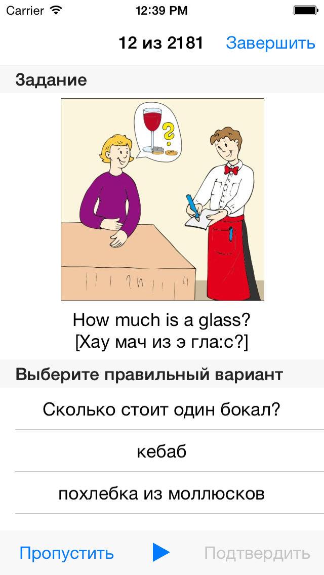 Репетитор иностранных языков