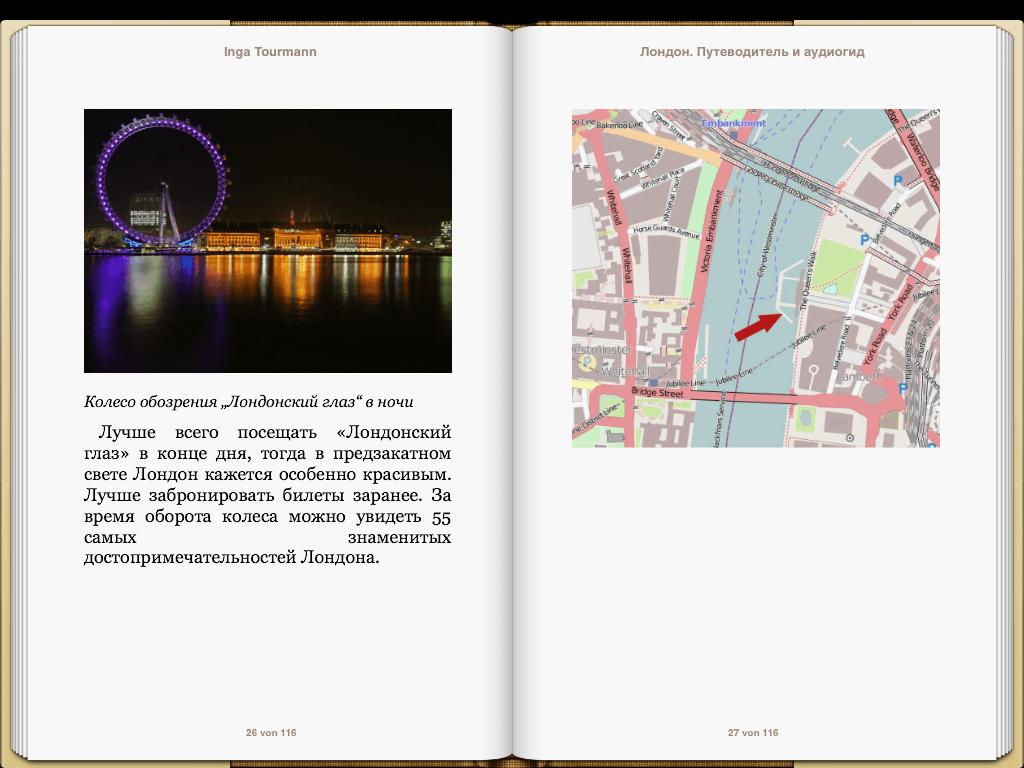 Лондон. Путеводитель и аудиогид