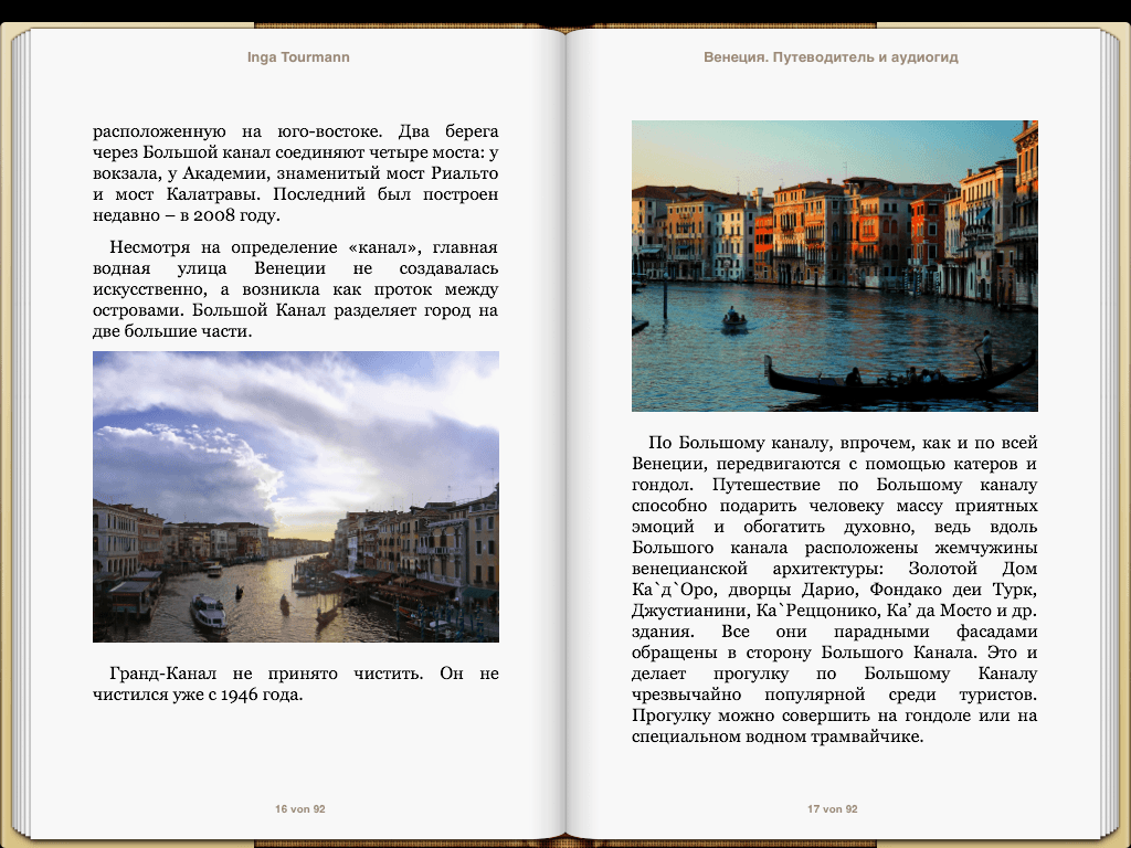 Венеция. Путеводитель и аудиогид