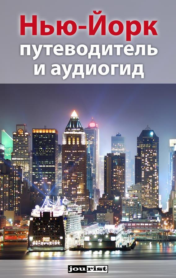 Нью-Йорк. Путеводитель и аудиогид
