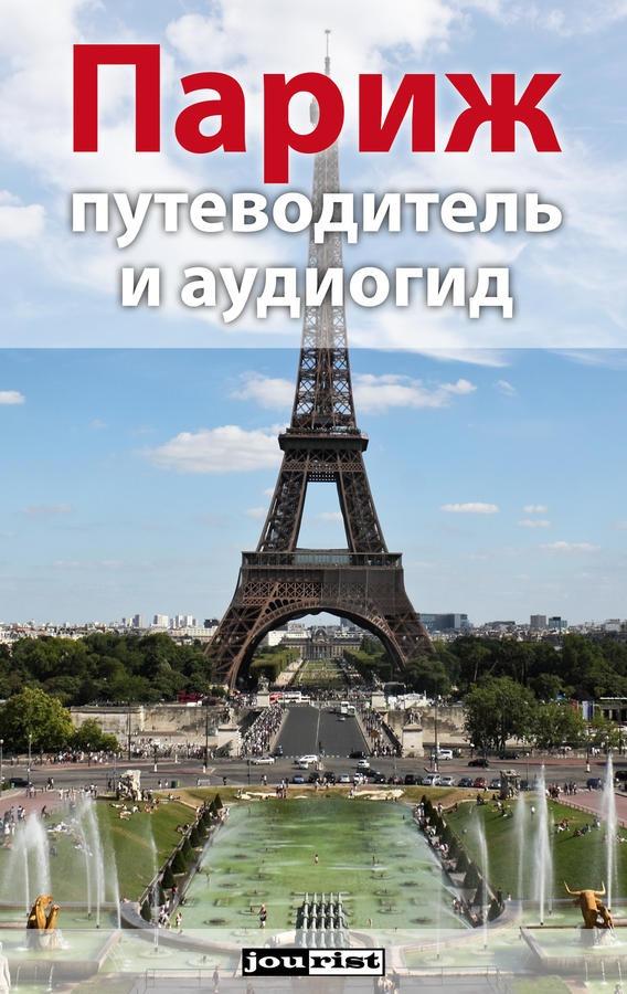 Париж. Путеводитель и аудиогид