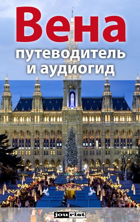 Вена. Путеводитель и аудиогид